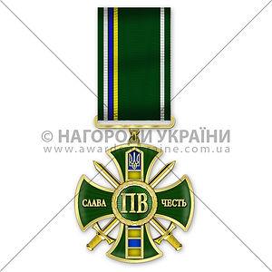 ОРДЕН_ПВ_2016.jpg