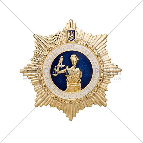 Знак почета Львовского апеляционного суда