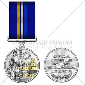 Медаль_чернобыль_2020.jpg