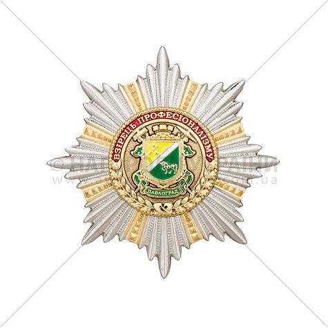 Почетный орден «Образец Профессионализма» г. Павлоград