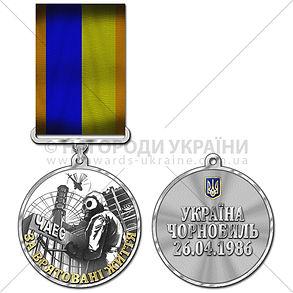 медаль_чернобыль_2017.jpg