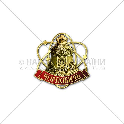 """Значок """"Чернобыль"""""""