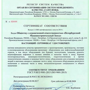 """ООО """"СПМЗ"""""""
