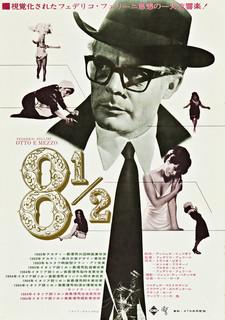 1963 - Otto e Mezzo [Alt 7].jpeg