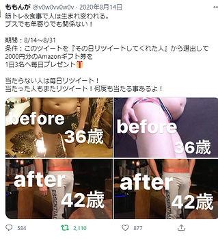 ③ダイエット企画.jpg