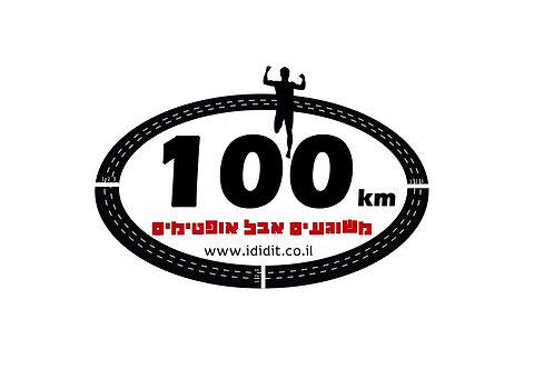 מדבקה לאוטו 100