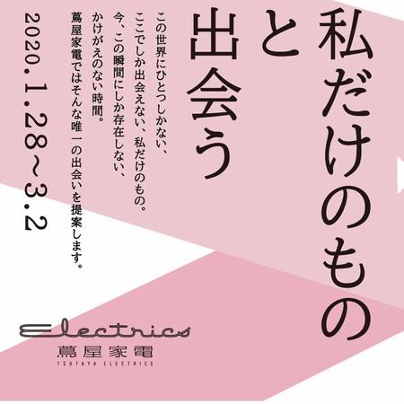 2020_02_蔦屋家電_フェア