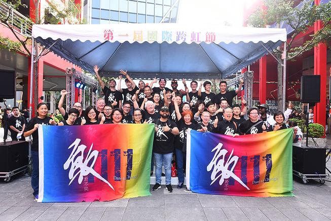第一個國際跨虹節跨虹者大合照