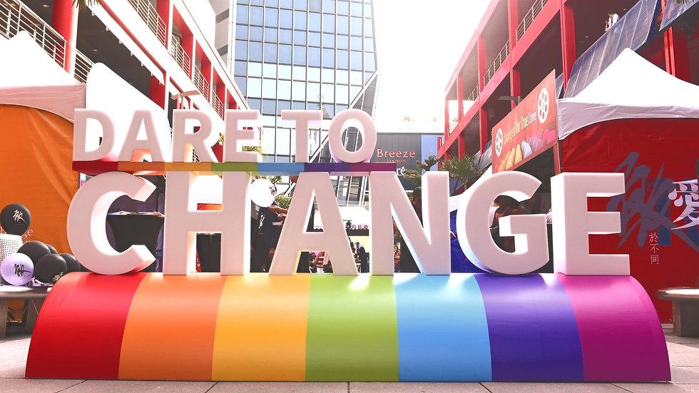 2018 第一屆敢於不同國際跨虹節 Dare to Change