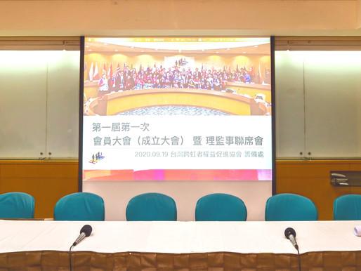 跨虹權益不容忽視 《台灣跨虹者權益促進協會》正式成立