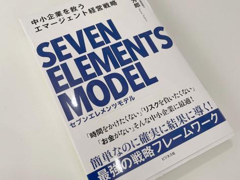 【たまには本の紹介】SEVEN ELEMENTS MODEL