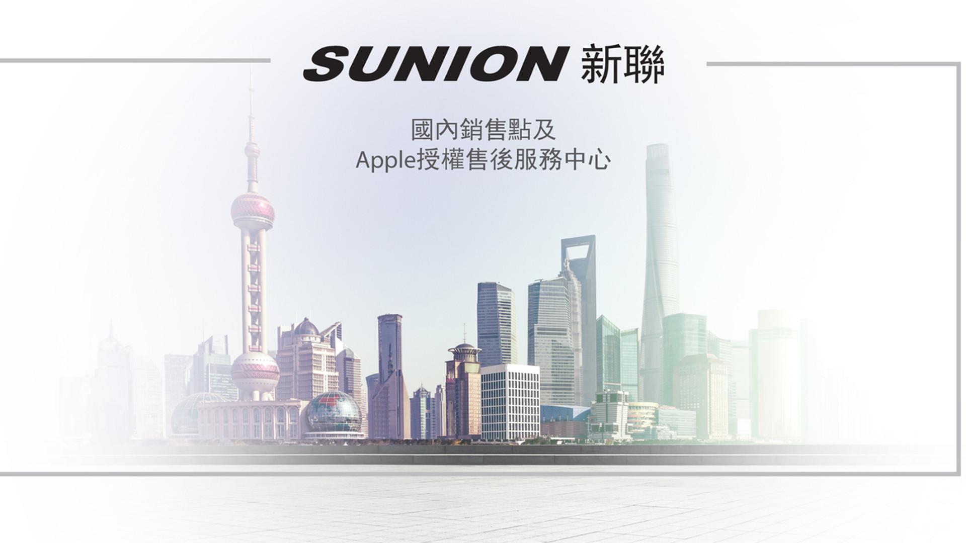 China Network - Sunion