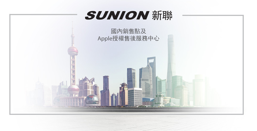 China Network - Sunion