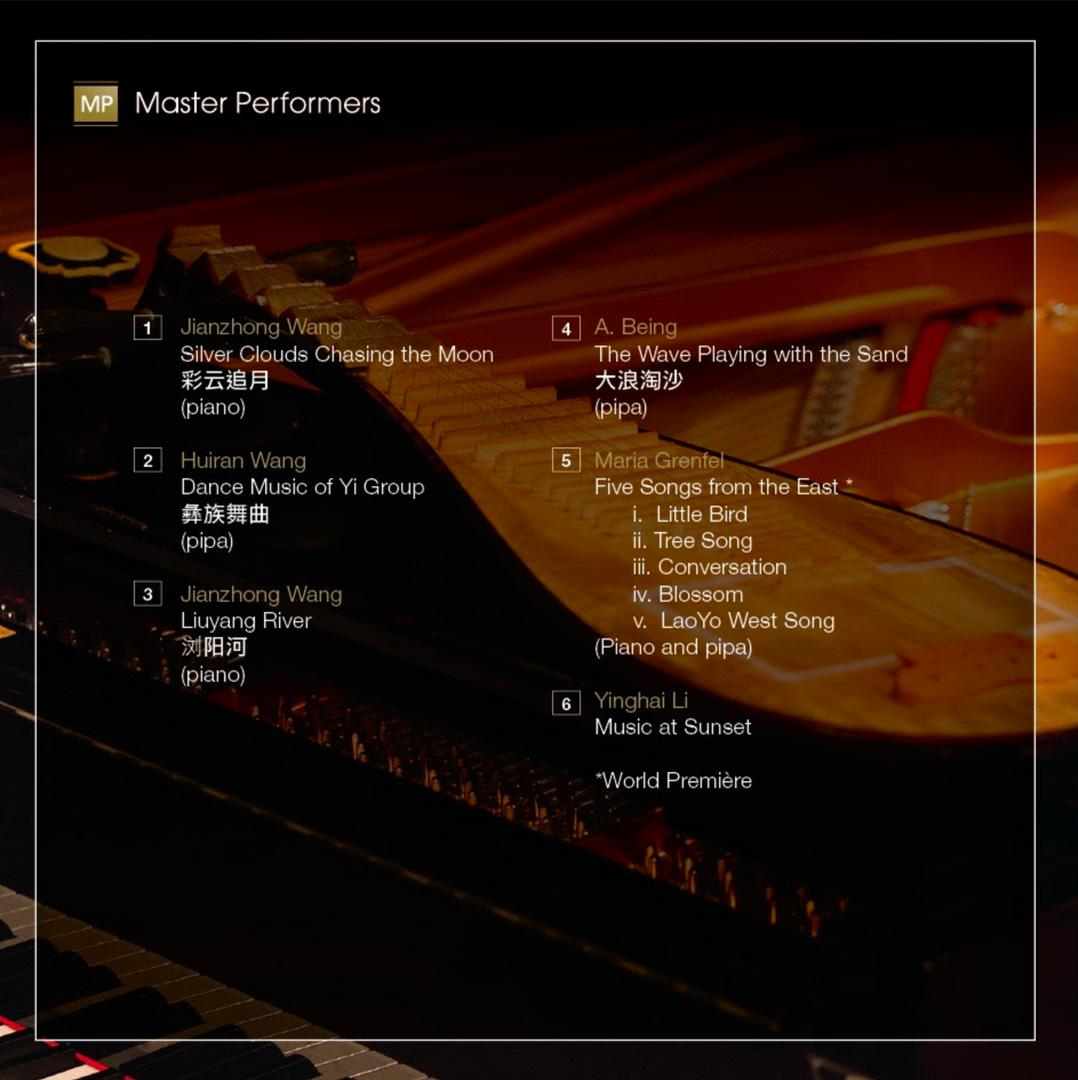 Shan Deng Wei Deng CD Tray.png