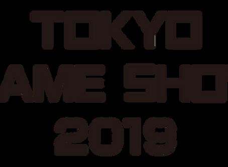 「東京ゲームショウ2019」出展決定!