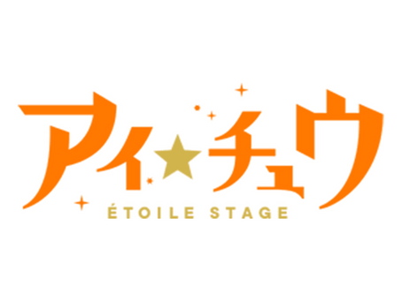 「アイ★チュウ Étoile Stage」の制作協力をしました。