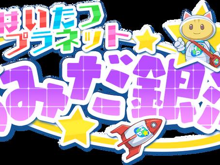 HTML5ゲーム『あみだ銀河』をWeb公開!