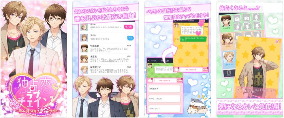 iOS「独占恋ラブチェイン〜私が見つけた運命のヒト〜恋愛おとめげーむ」をリリースしました。