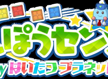 HTML5ゲーム『こんぽうセンター』をWeb公開!