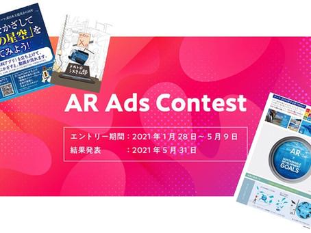 【AR】マーケティング賞をいただきました。