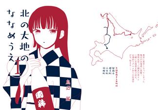 北海道漫画.png
