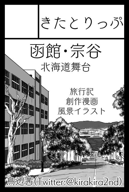 函館八幡坂からの景色
