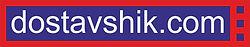 www.dostavshik.com пиво оптом,напитки,вода,сигареты,бакалея,кондитерская,фуд сити,доставка,доставщик,