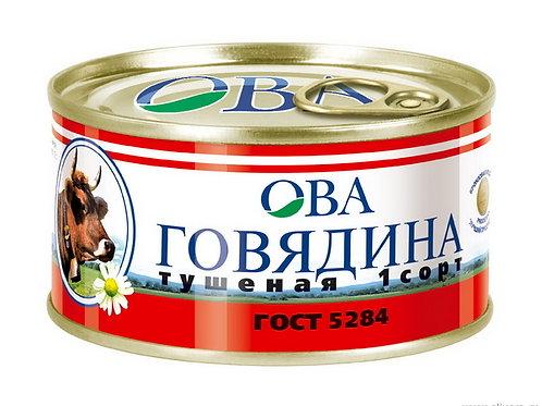 "Тушонка гов. 325гр ""Ова"" высш. сорт Калининград 1шт. оптом"