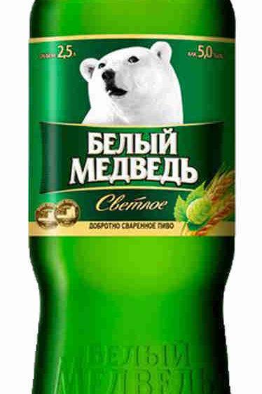 Белый Медведь св. 2.5л пэт  (1х6) пиво оптом