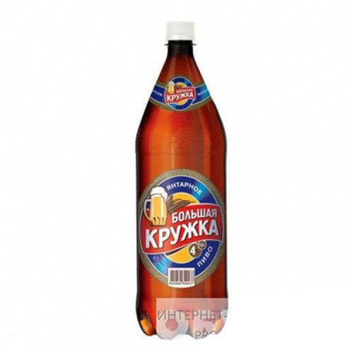 Большая Кружка Янтарное 1.5л пэт  (1х9) пиво оптом
