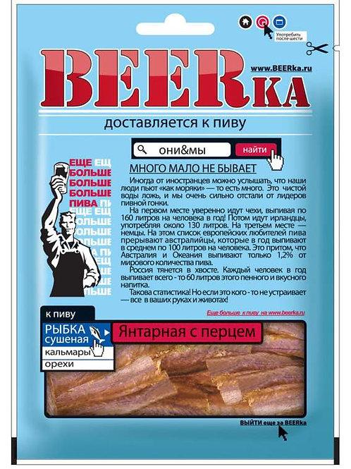 """""""Бирка""""  янтарная  рыбка с перцем 70гр 1шт."""