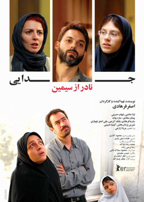 A_Separation_(2011_film_poster).png