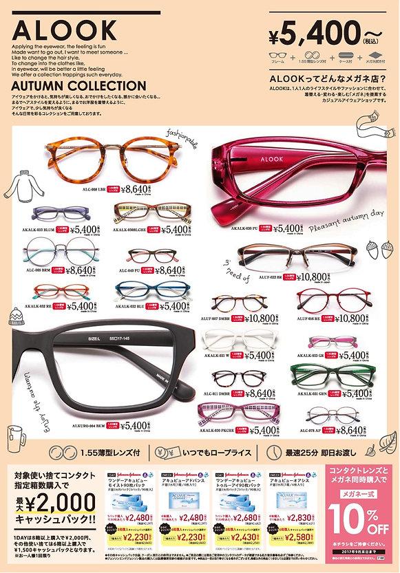 眼鏡屋 チラシデザイン