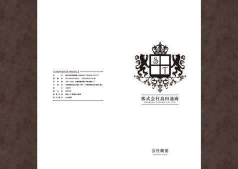 革製品メーカー 会社概要冊子デザイン