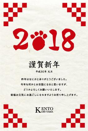2018 年賀状デザイン