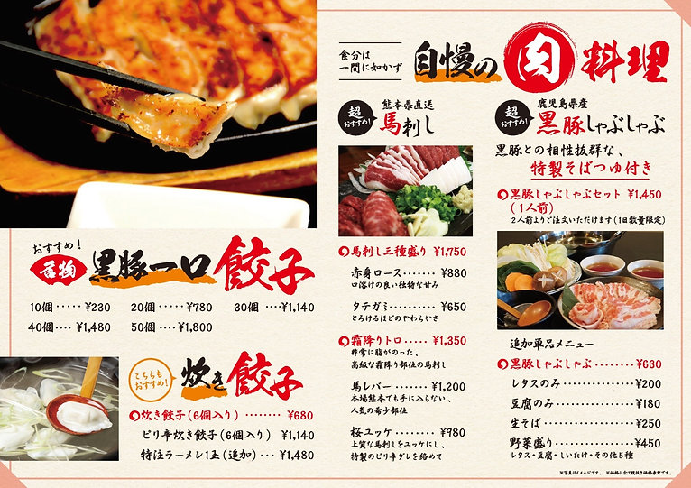 toritamasama_menu_A_edited.jpg