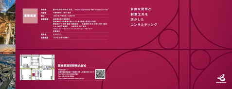建設会社 会社概要冊子デザイン