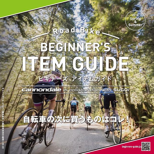 自転車メーカー パンフレットデザイン