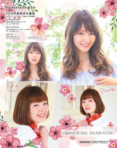美容室 雑誌純広告