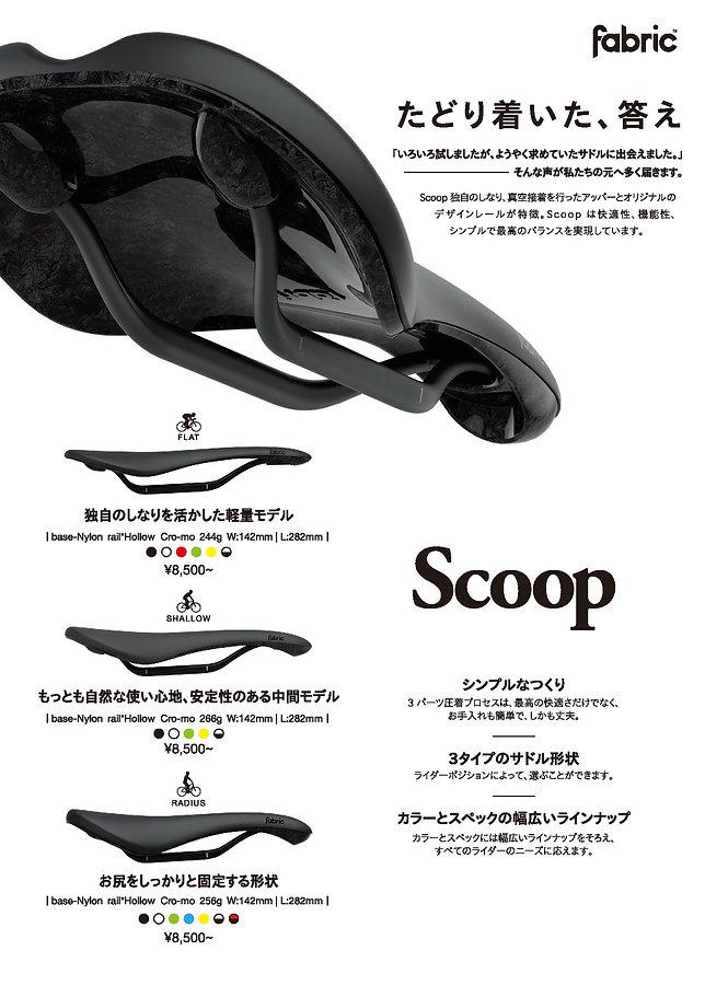 自転車メーカー フライヤーデザイン