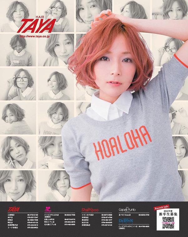 美容室 雑誌純広告デザイン