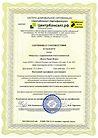 сертификаты исо (1).jpg
