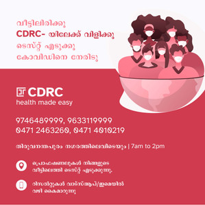 cdrc-square-poster-fight-covid-malayalam