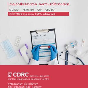 post-covid-test-poster-new-cdrc-malayala