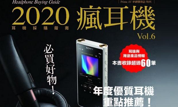 Headphone Buying Guide Vol_6.jpg