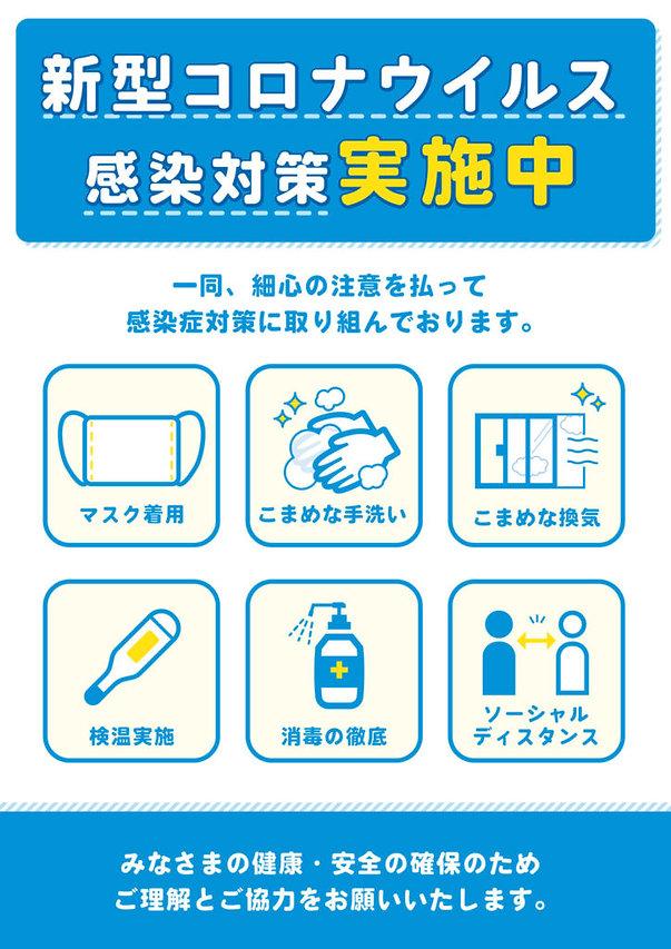 200807_新型コロナ感染対策A4_サンプル-724x1024.jpg