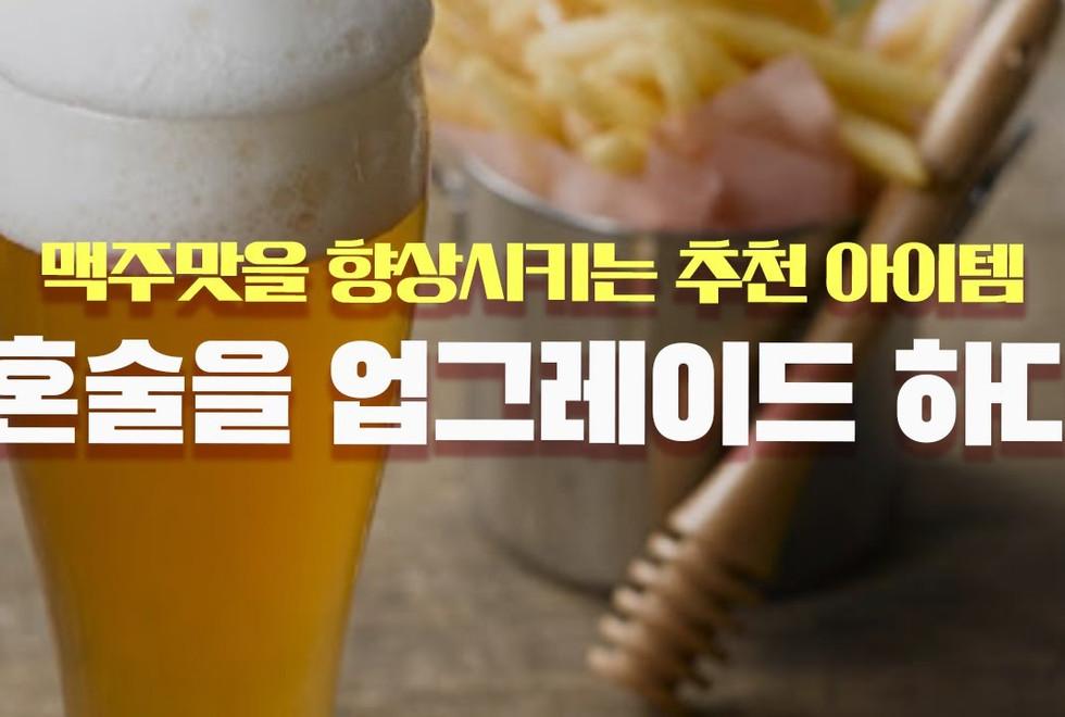 맥주의 시원함과 맛을 한층 업그레이드 시켜주는 HOT아이템 2가지를 소개 시켜드립니다!