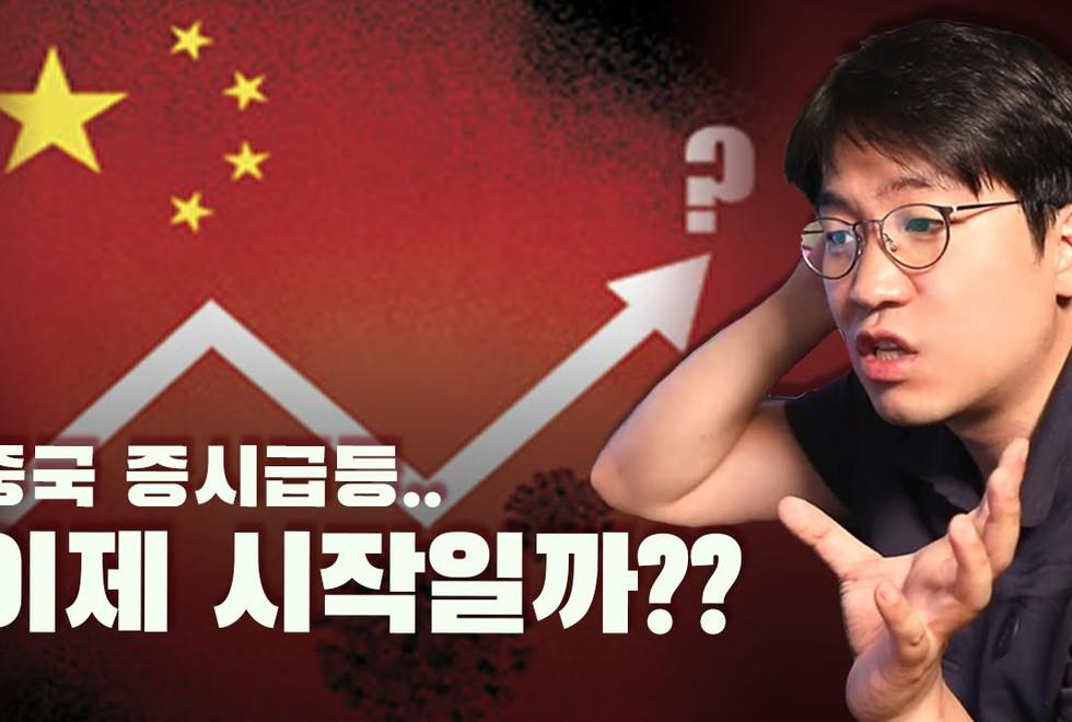 중국 증시(상하이선전 CSI300) 급등, 그 배경은?