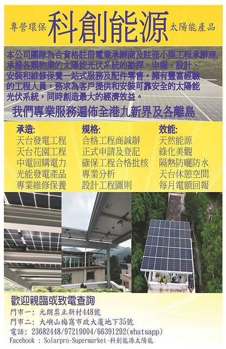 Solarpro chinese.jpg