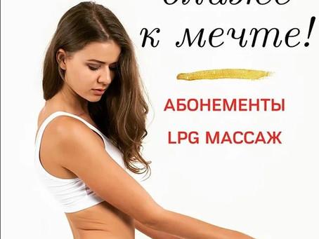 LPG-массаж в ЯРОСЛАВЛЕ по выгодной цене